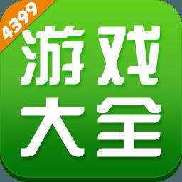 4399小游戏盒免费下载【相关词_4399游戏盒官方下载】