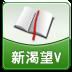 新渴望V用户手册