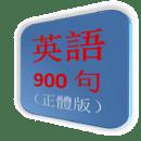 英语900句(正体版)