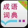 成语词典发音版