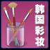 韩国彩妆教程