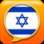 希伯来语词典