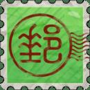 台湾邮递区号 Taiwan Zip Code