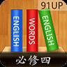 高中英语人教版必修四