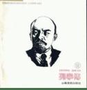 世界名人传记-列宁传