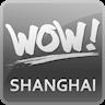 上海哇!贵宾 Shanghai WOW! VIP