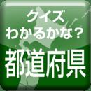 都道府県☆クイズ