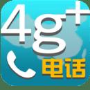 4g+电话