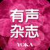 有声杂志-YOKA出品