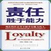 500强企业的理念和价值观责任胜于能力