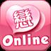 恋Online