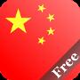 Chinese+ Free
