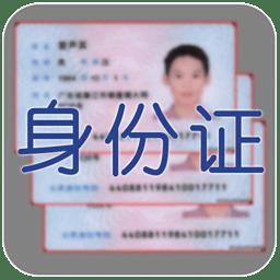 身份证识别