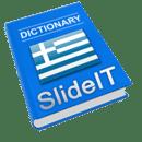 希腊SlideIT键盘