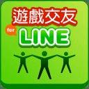 Line遊戲圈