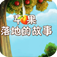 VCM宝宝故事-苹果落地的故事