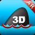 大白鲨3D