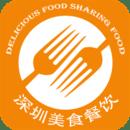 深圳美食餐饮