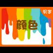 少儿中文语音识字卡