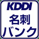 KDDI 名刺バンク