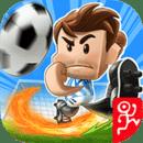 足球小子世界杯 v2.2(附数...
