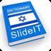 希伯来语SlideIT键盘