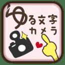 yurumoji相机