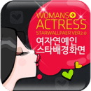 Korea Actress Star WallPaper