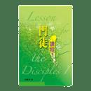 门徒课程 1 (试阅版)(简)
