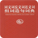 中文同义反义词典