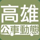 大高雄公车动态_Lite