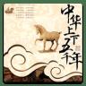 中华上下五千年(听小说|简繁版)