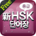 New HSK Intermediate for Free