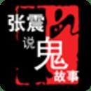 张震说鬼故事系列五