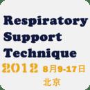 12届呼吸支持技术高级研修班