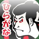 Japanese HIRAGANA Free