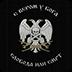3D Chetniks Sign
