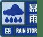 北京雨天安全出行指南