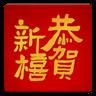 2012龙年春节拜年短信