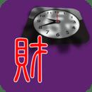 紫微占卜 - 龙运发财钟