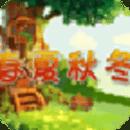 vcm宝宝故事-春夏秋冬
