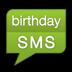 智能生日短信
