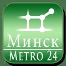 明斯克(地铁24地图数据)