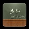 学一点哲学