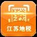 江苏地税发票验证