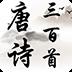 唐诗三百首有声版