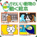 動物の絵本