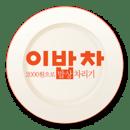 이밥차 – 2000원으로 밥상 차리기