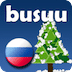 在busuu.com学习俄语!