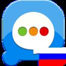 盘丝短信俄语语言包